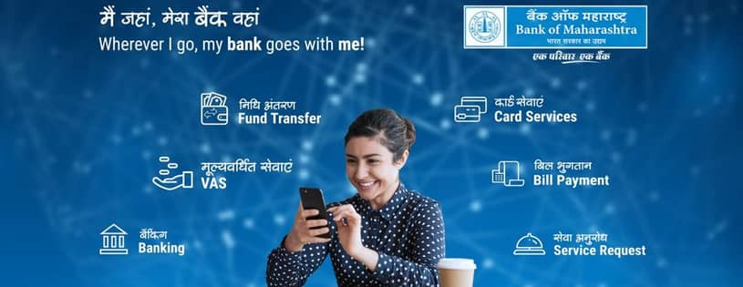 Bank Of Maharashtra - Balepir Nagar Road, Beed